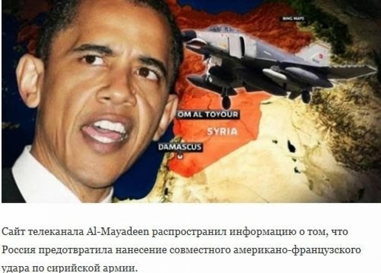 Η Ρωσία απέτρεψε αμερικανο-γαλλική επίθεση κατά του συριακού στρατού