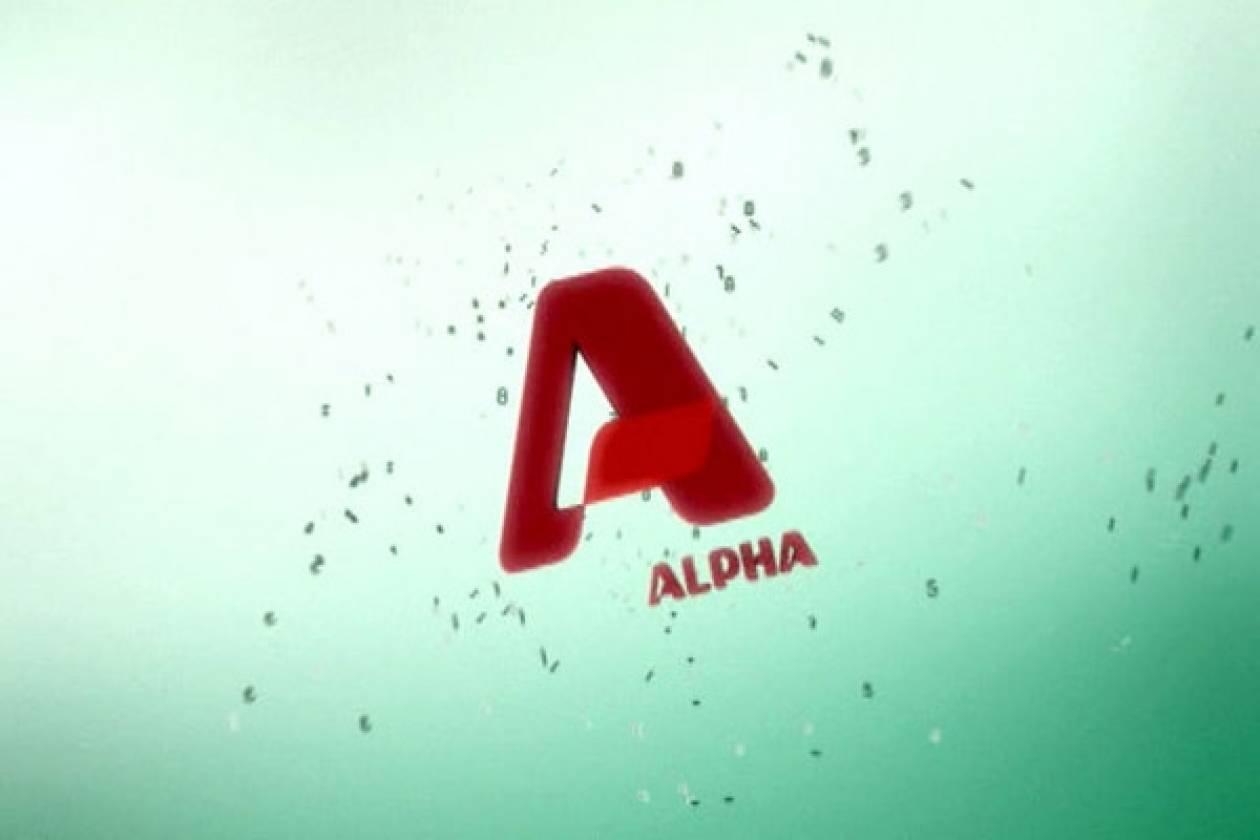 Πρωτιά για τον Alpha