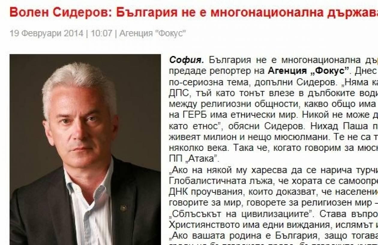 Βουλγαρικό Κόμμα: «Οι μουσουλμάνοι δεν είναι εθνότητα»