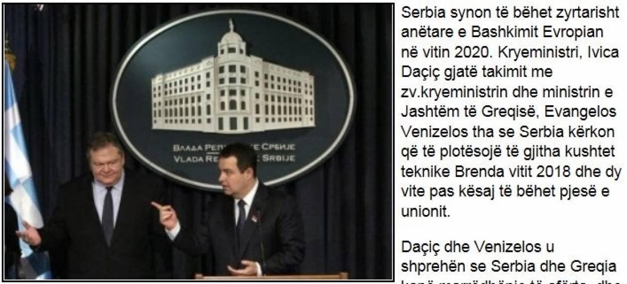 Η Ελλάδα «ο καλύτερος φίλος» της Σερβίας στην Ευρώπη