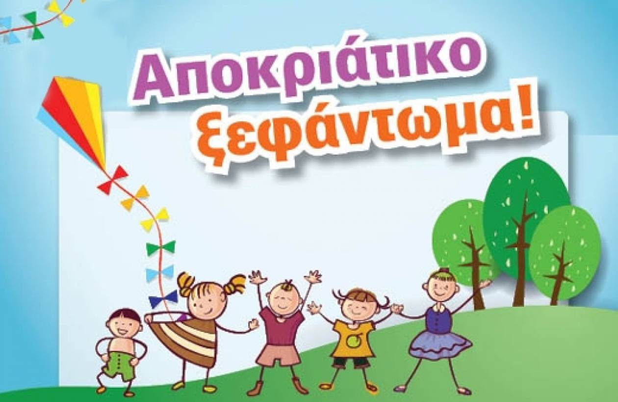 Αναλυτικός οδηγός: Αποκριάτικες εκδηλώσεις στην Αθήνα