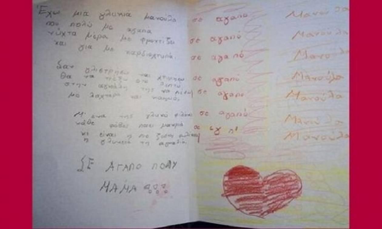 «Σε αγαπώ μανούλα»! Το τρυφερό ποίημα του γιου πασίγνωστης Ελληνίδας