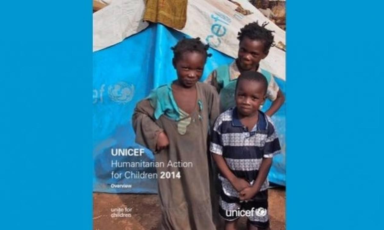 UNICEF: «Ανθρωπιστική Δράση για τα παιδιά 2014»