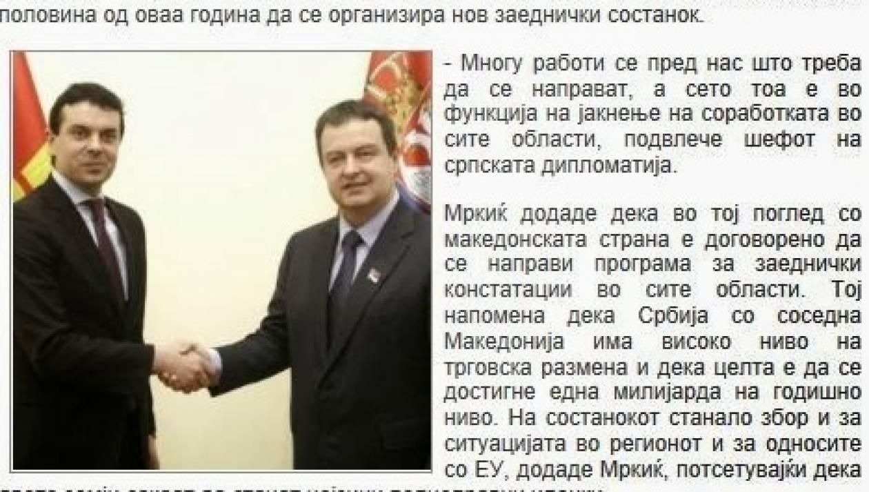 Στενότερη η συνεργασία Σκοπίων-Βελιγραδίου