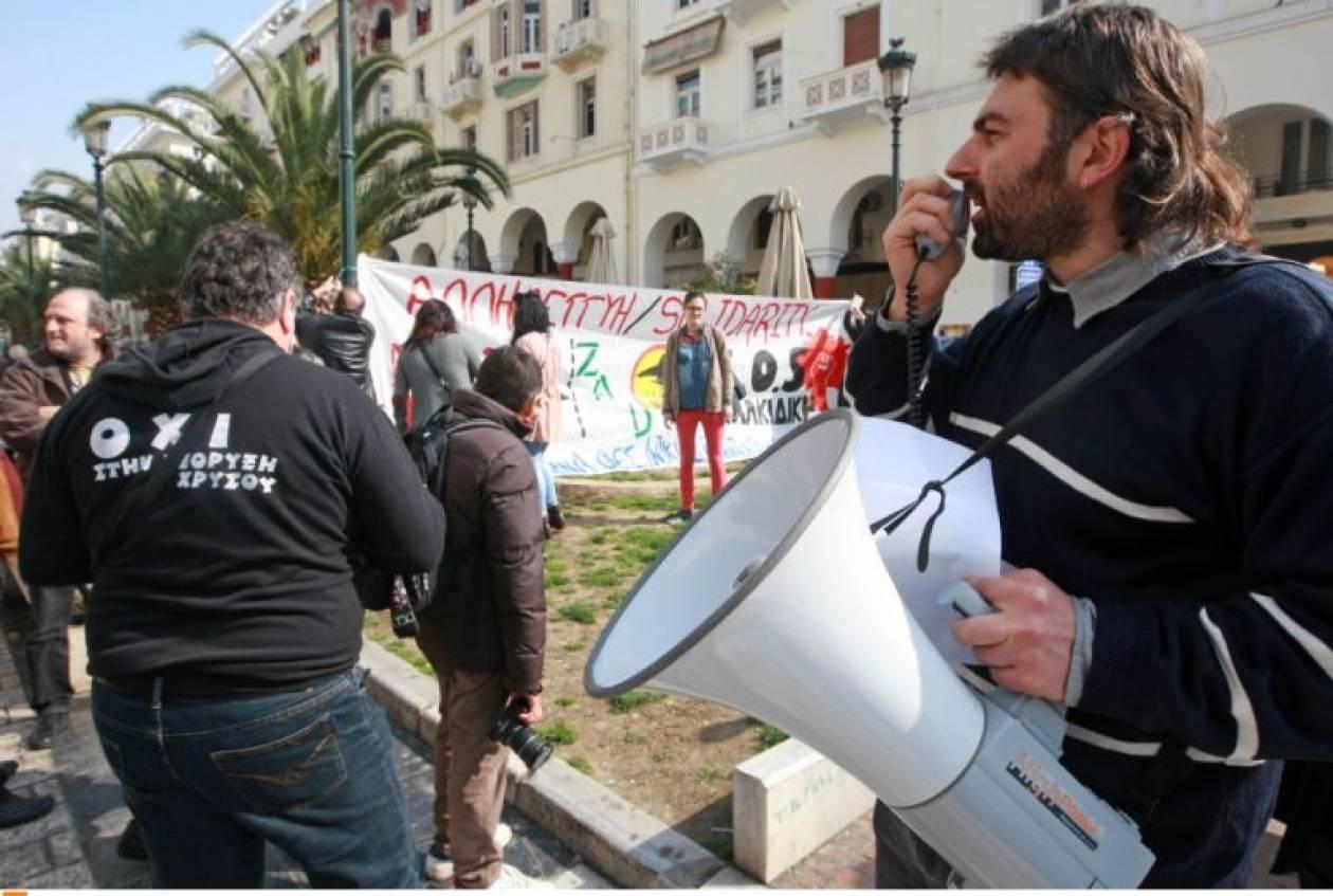 Συγκέντρωση διαμαρτυρίας για την εξόρυξη χρυσού στις Σκουριές (pics)