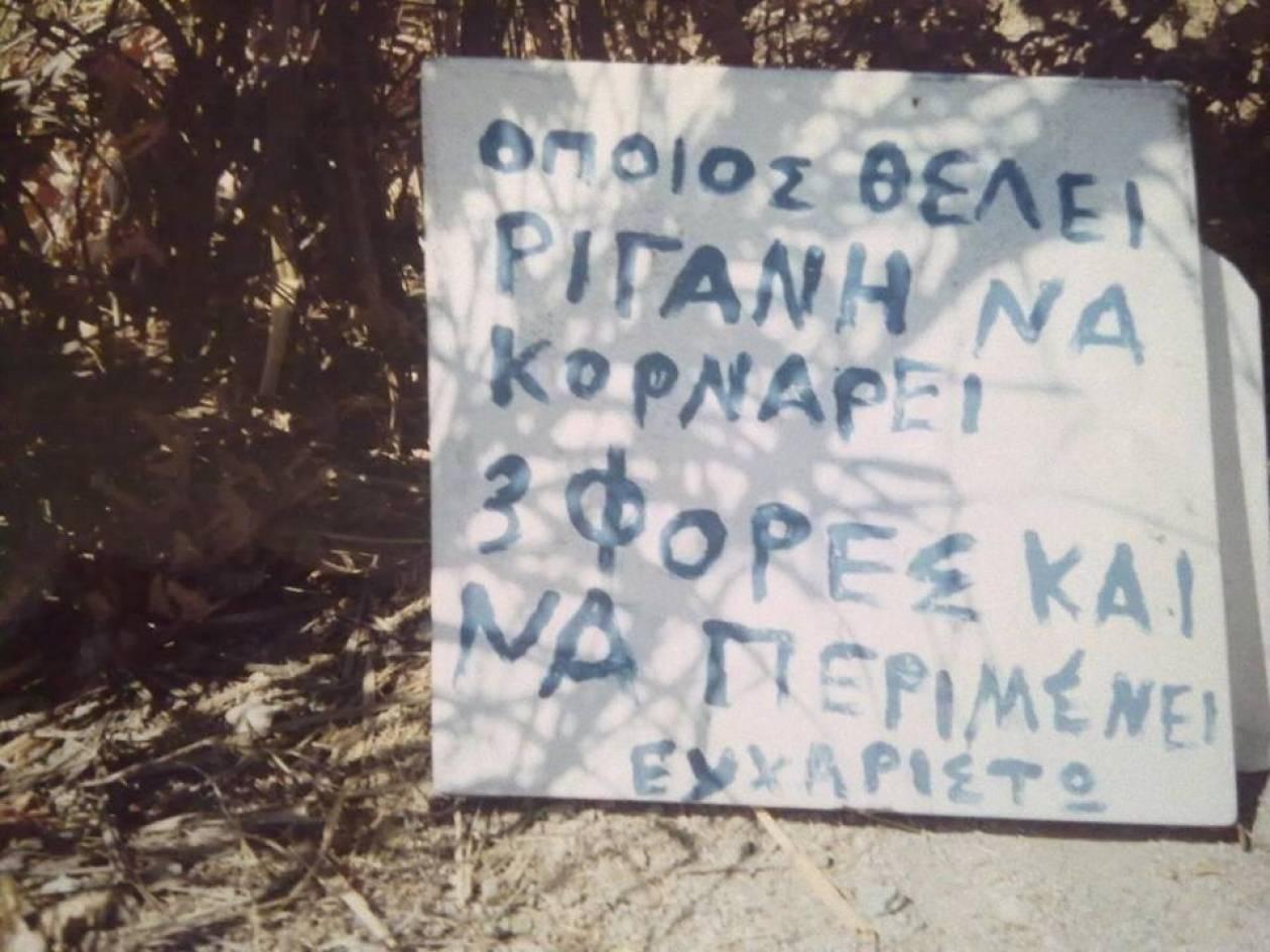 Κι όμως αυτές οι πινακίδες βρίσκονται στην Κρήτη!