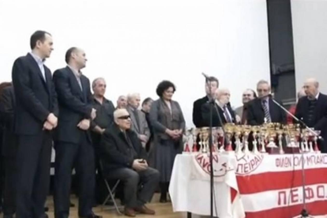Ολυμπιακός: Βραβεύθηκαν οι Αγγελόπουλοι (video)