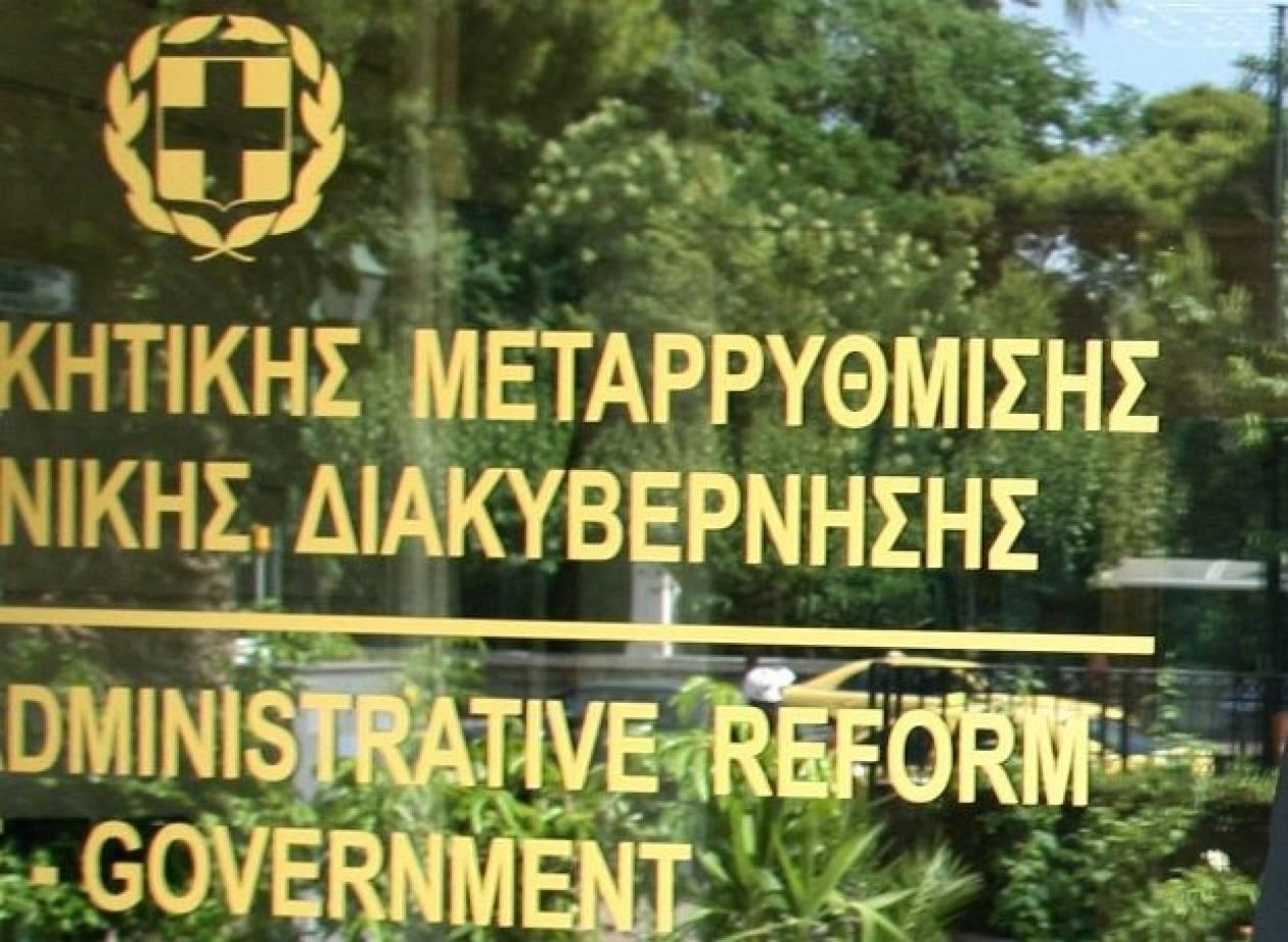 Εγκύκλιος προς όλα τα υπουργεία για εύρεση 155 κενών οργανικών θέσεων