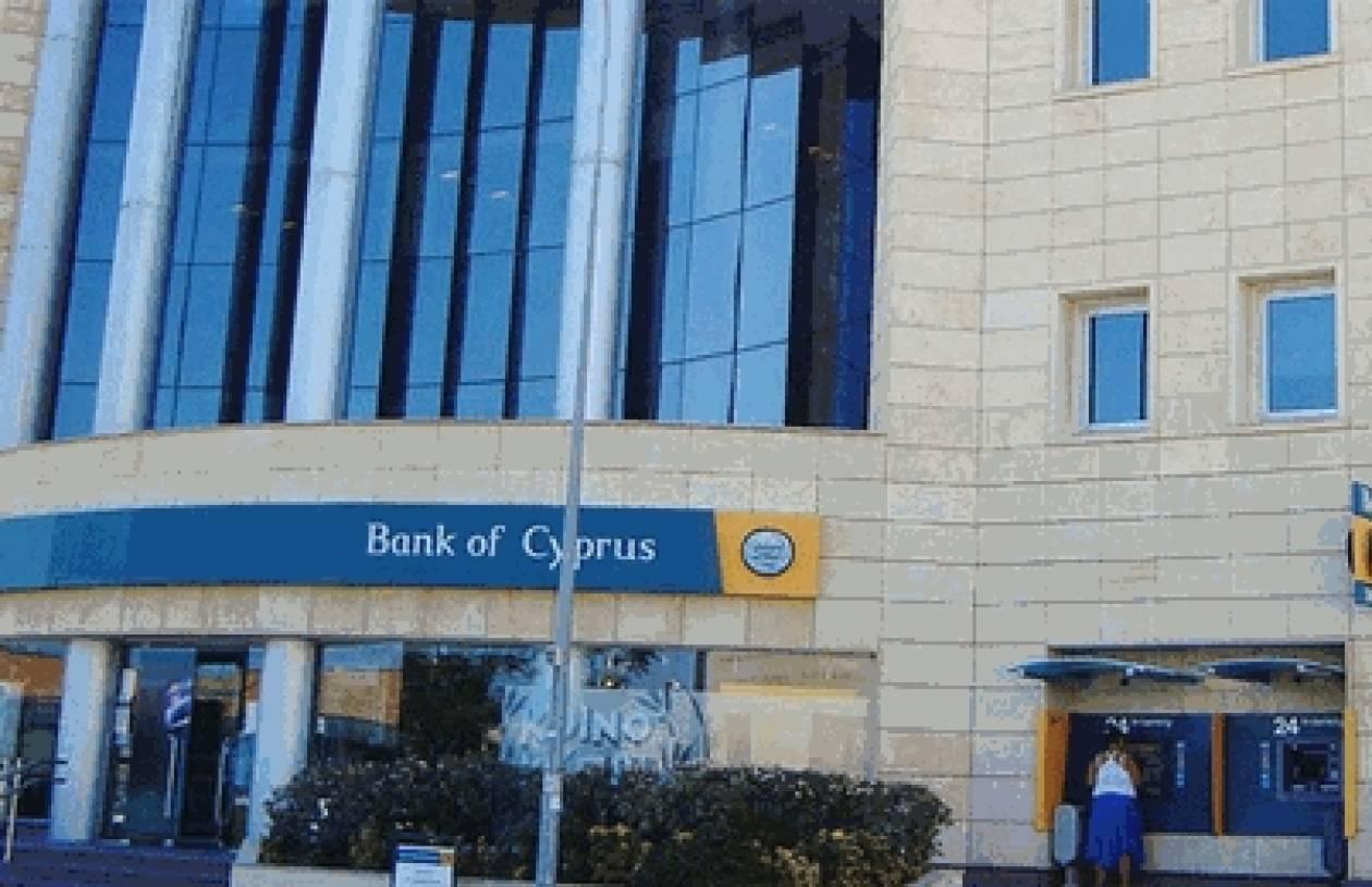 Κλειστές οι τράπεζες στις 3 Μαρτίου στην Κύπρο
