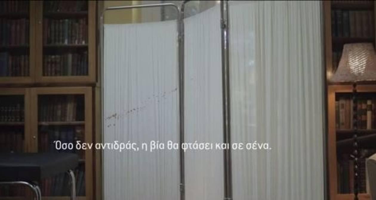 «Όσο δεν αντιδράς, η βία θα φτάσει και σε εσένα» (βίντεο)