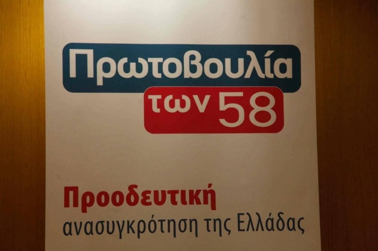 Στις 8 και 9 Μαρτίου η Συνδιάσκεψη για την Κεντροαριστερά