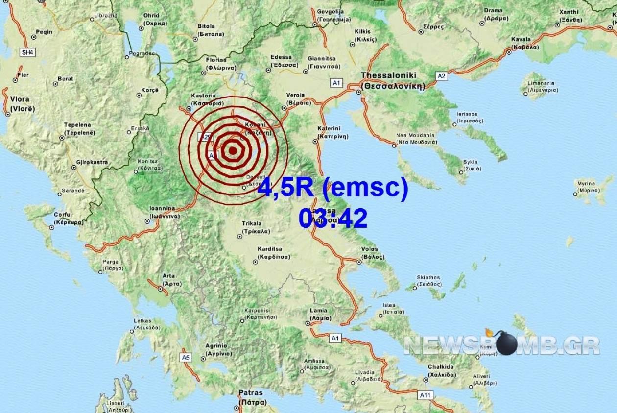 Σεισμός 4,5 Ρίχτερ στην Κοζάνη