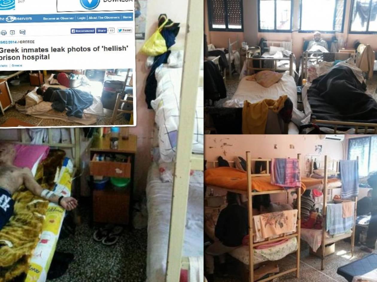 Νοσοκομείο φυλακών Κορυδαλλού: Οι εικόνες ντροπής στα διεθνή ΜΜΕ