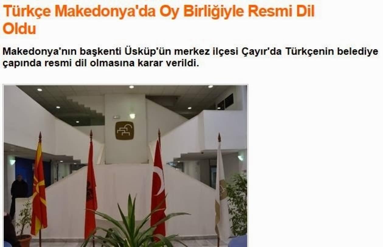 Η τουρκική έγινε επίσημη γλώσσα σε Δήμο των Σκοπίων