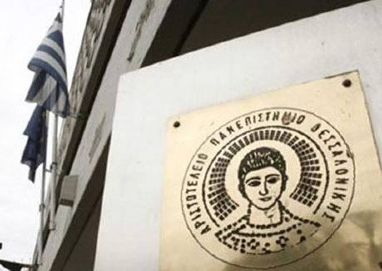Ποινική δίωξη για την οικονομική διαχείριση των κυλικείων του ΑΠΘ