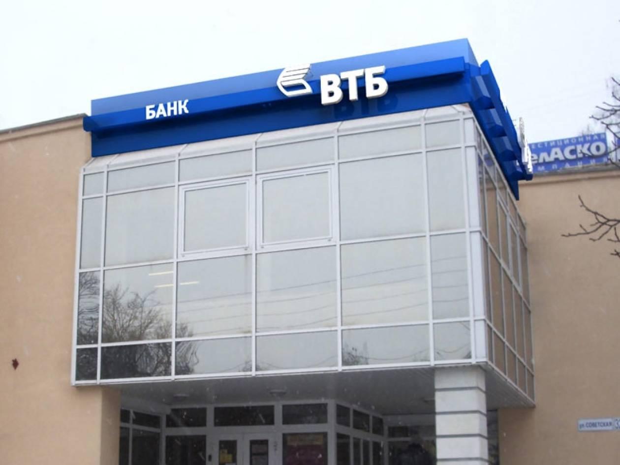 Η τράπεζα VTB σταμάτησε τις χορηγήσεις νέων δανείων στην Ουκρανία