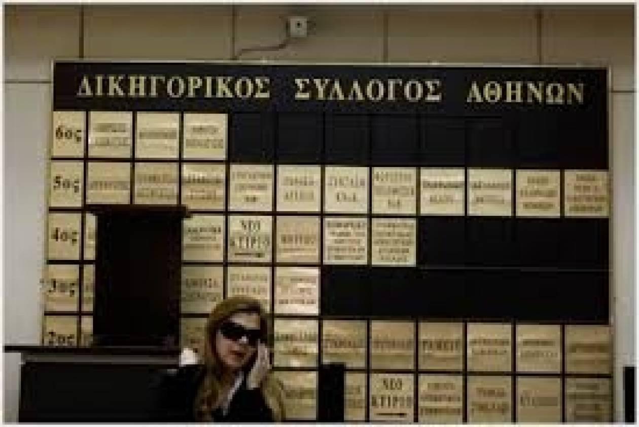 Βγήκαν μαχαίρια στο Δικηγορικό Σύλλογο Αθηνών