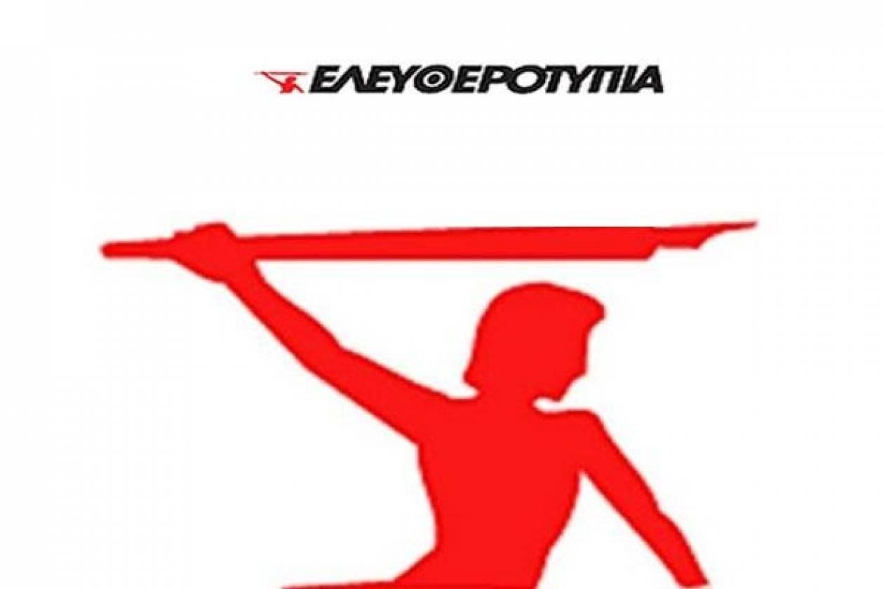 Απεργίες σε «Ελευθεροτυπία» και «Η Ελλάδα Αύριο»