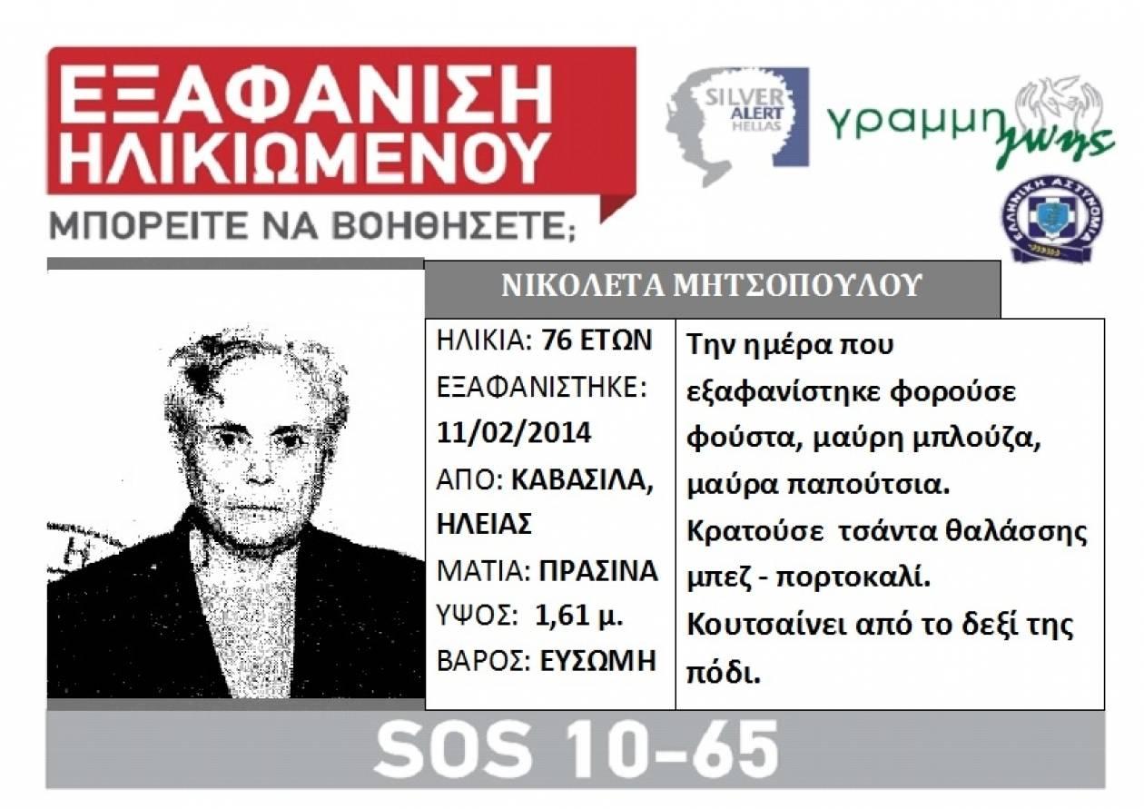 Συναγερμός για την εξαφάνιση 76χρονης στην Ηλεία