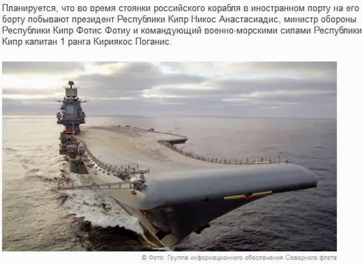 Έφτασε στη Λεμεσό το αεροπλανοφόρο «Ναύαρχος Κουζνέτσοφ»