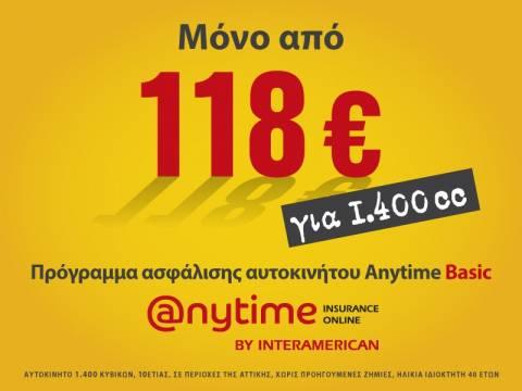 Ασφάλιση αυτοκινήτου Anytime Auto Basic μόνο από 118 ευρώ!