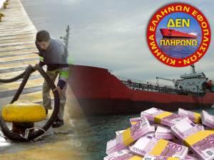 Εφοπλιστές: Χρωστούν εκατομμύρια στα ασφαλιστικά ταμεία