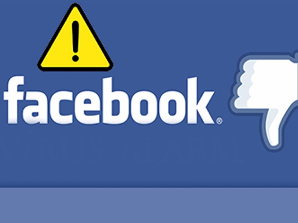 ΠΡΟΣΟΧΗ: Οδηγίες για τον επικίνδυνο ιό στο Facebook