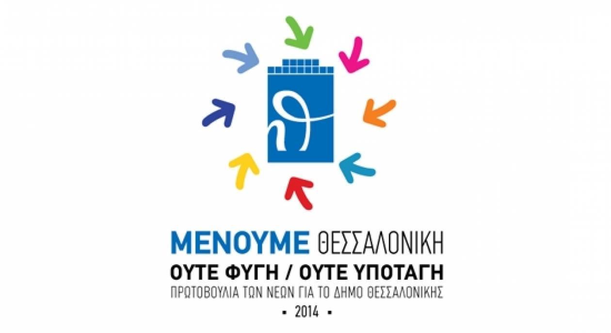 Στα 32 έτη ο Μ.Ο. ηλικίας του συνδυασμού «Μένουμε Θεσσαλονίκη»
