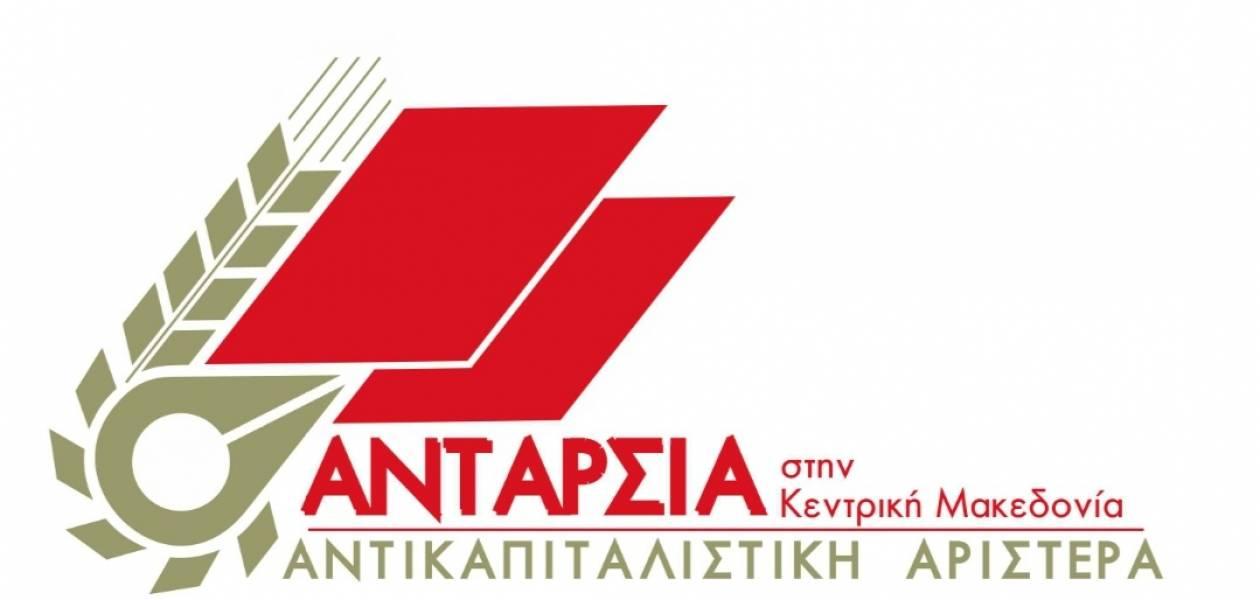 Η ΑΝΤΑΡΣΙΑ στην Κ. Μακεδονία στην Π. Φανερωμένη