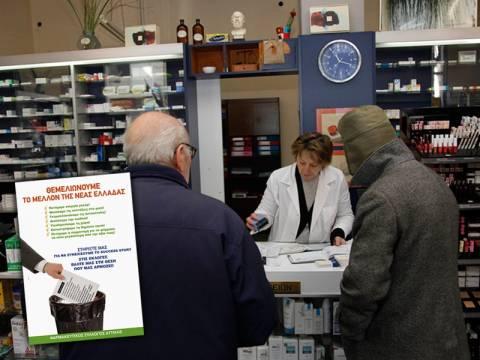 «Φασισμός 2014»: H κυβέρνηση «φιμώνει» τους φαρμακοποιούς