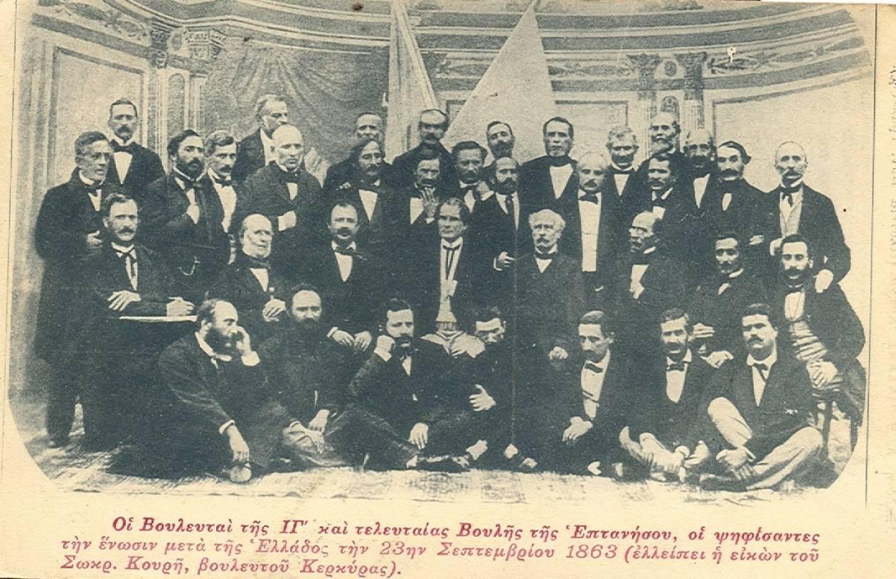 21 Μαΐου του 1864: Η Ένωση των Επτανήσων