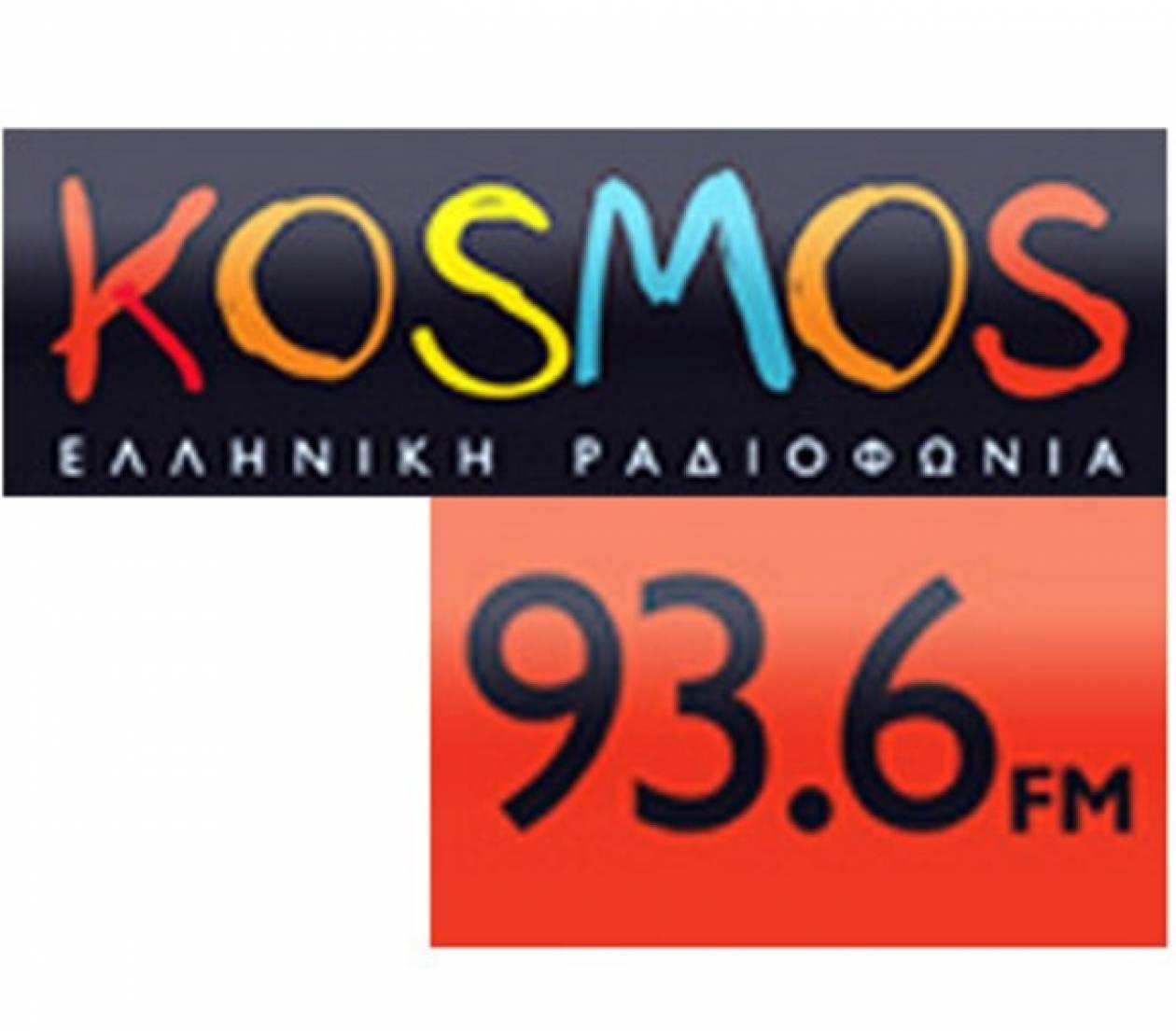 Επιστρέφει στα ερτζιανά  ο Kosmos