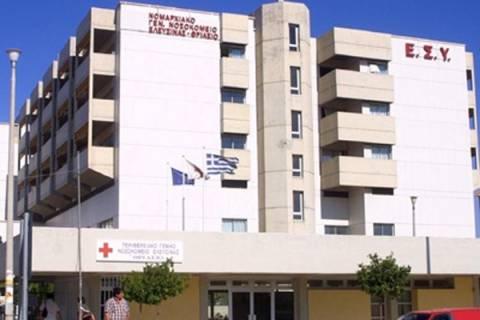 Αποτέλεσμα εικόνας για θριασιο νοσοκομειο