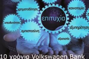 10 χρόνια Volkswagen Bank Hellas