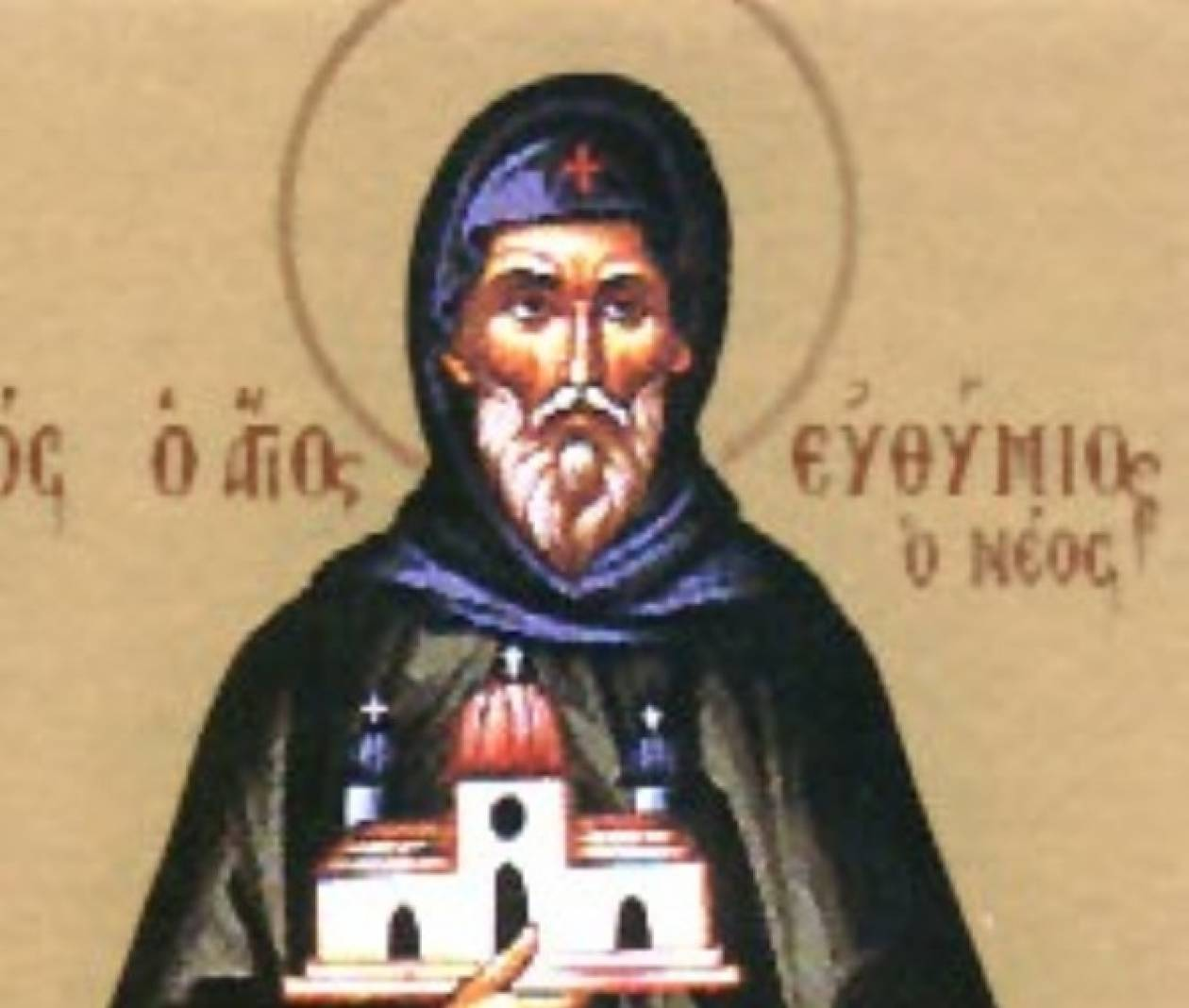 Ο Άγιος Ευθύμιος ο Νέος εορτάζει στις 15 Οκτωβρίου