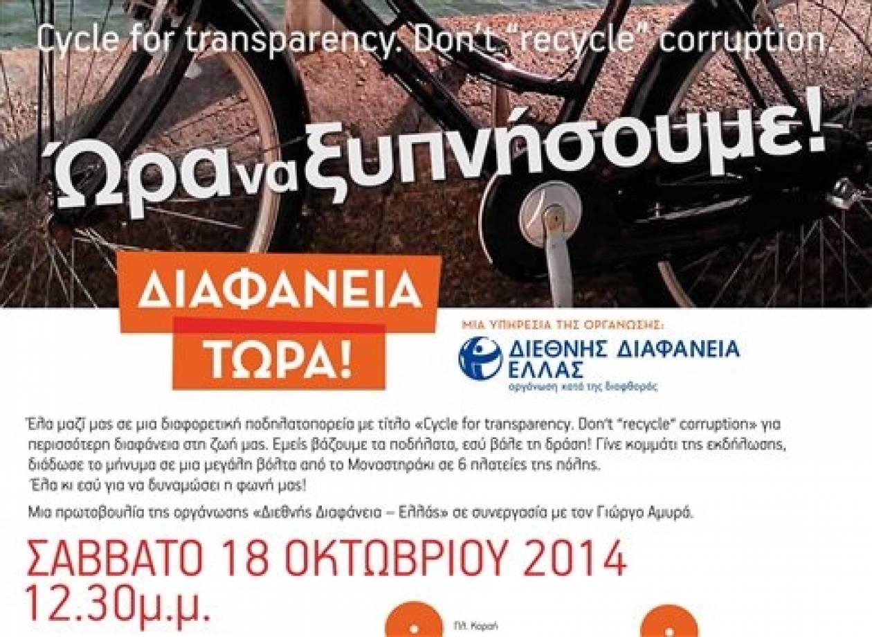 Διεθνής Διαφάνεια: Αυτοί είναι οι «πρωταθλητές» στη διαφθορά