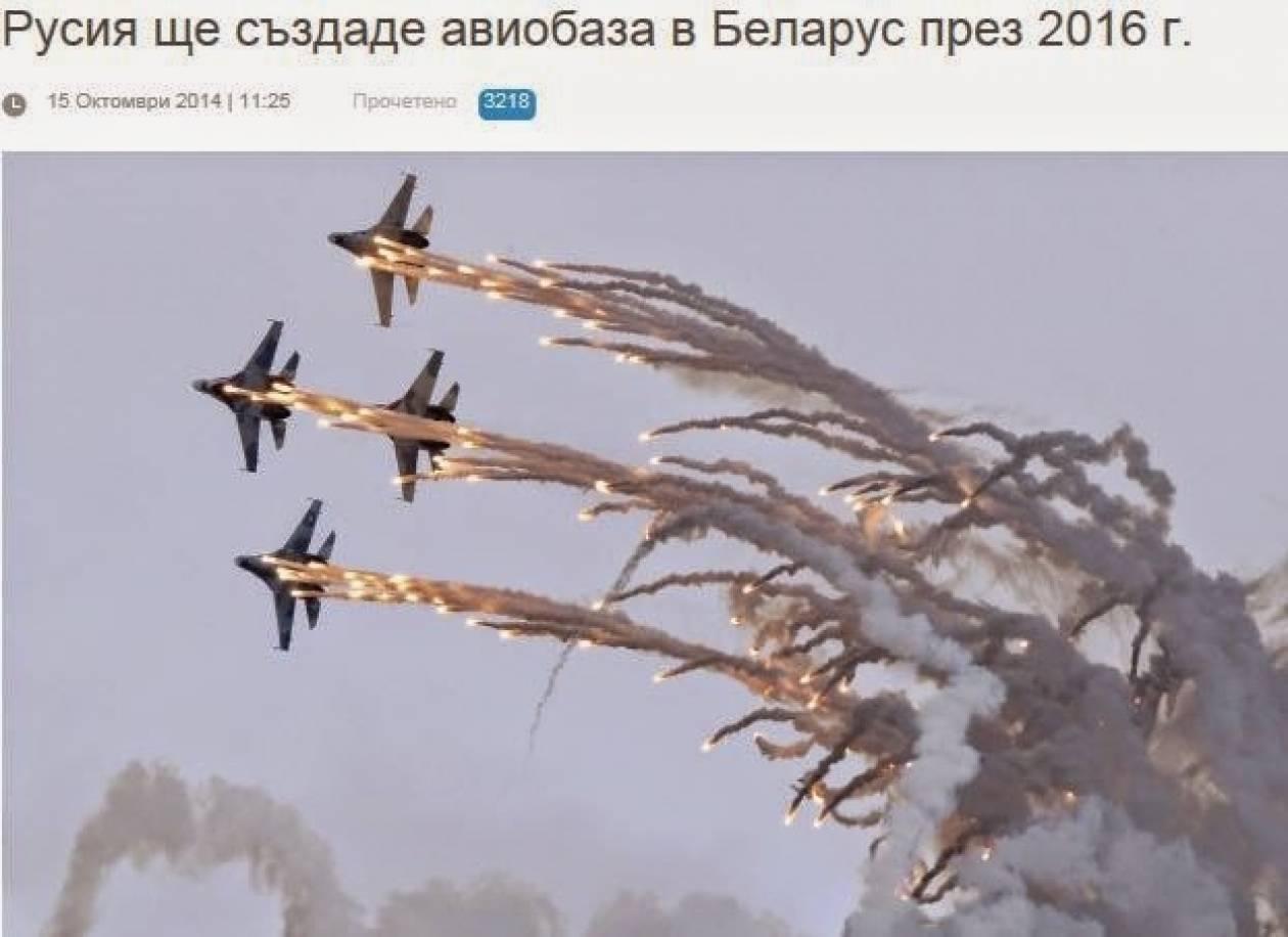 Ρωσία: Δημιουργεί αεροπορική βάση στη Λευκορωσία