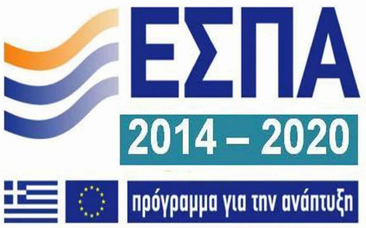 Τι προβλέπεται για το νέο ΕΣΠΑ 2014 - 2020