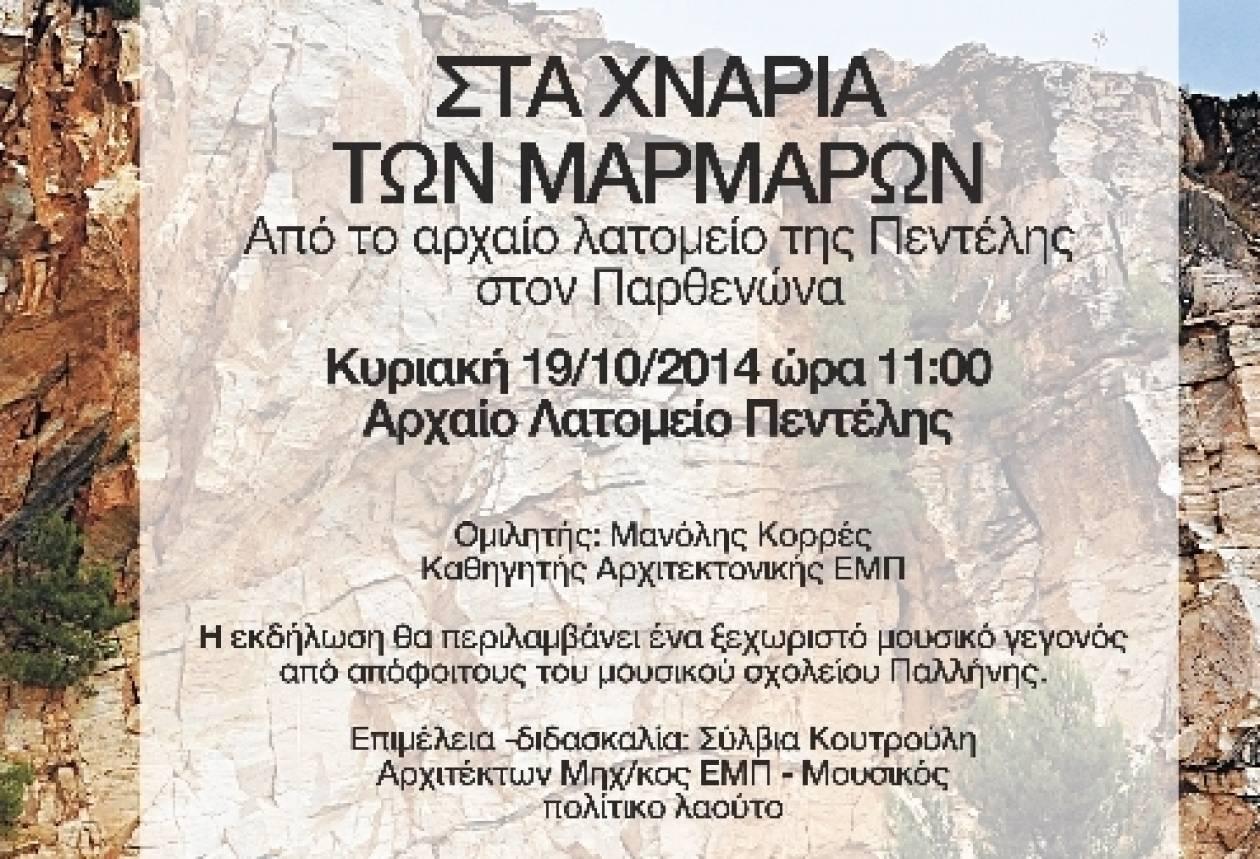 Ακολουθώντας τα «χνάρια των μαρμάρων» στο Αρχαίο Λατομείο Πεντέλης