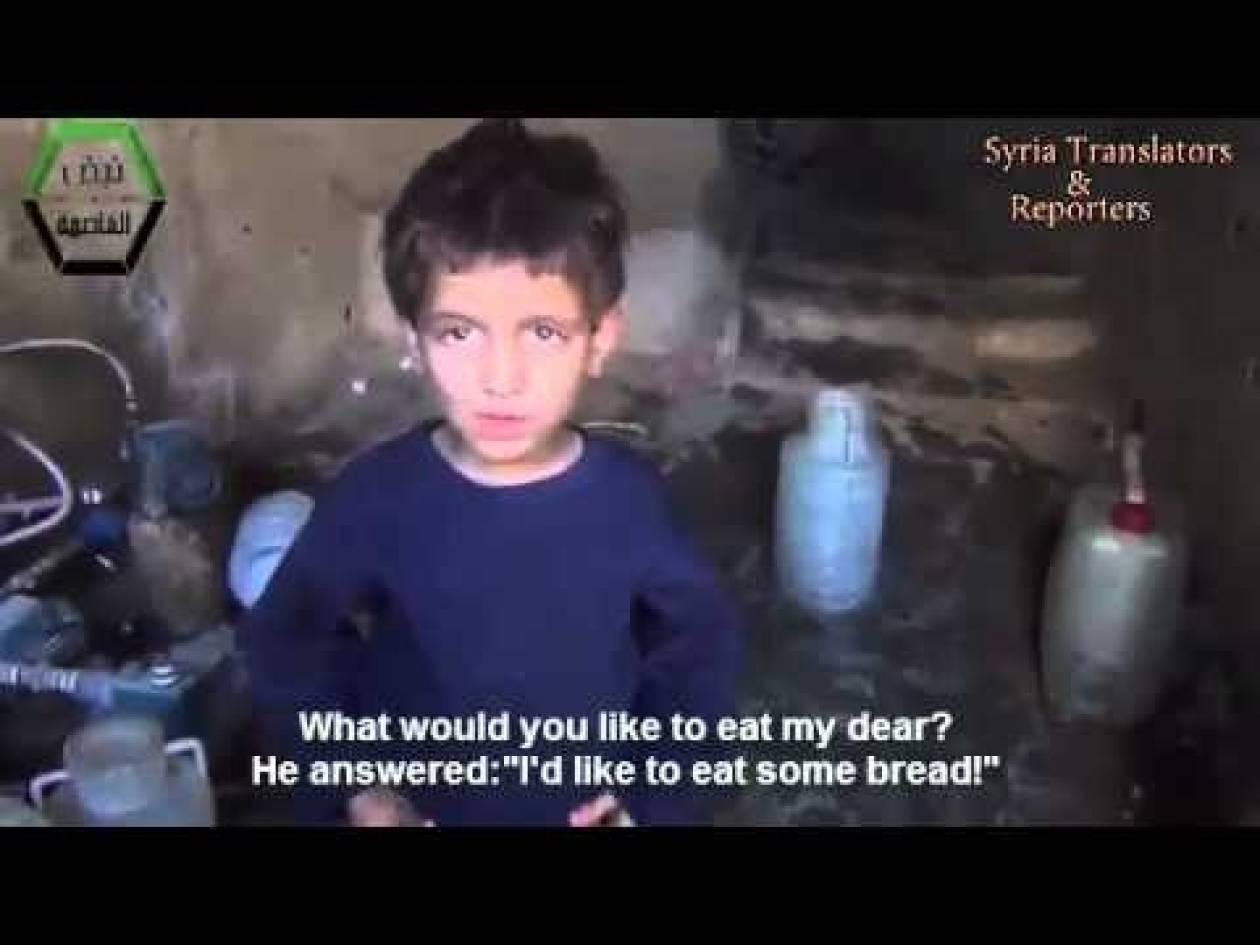 Συγκλονιστικό: Παιδί από τη Συρία τρώει μόνο γρασίδι για να επιβιώσει (βίντεο)
