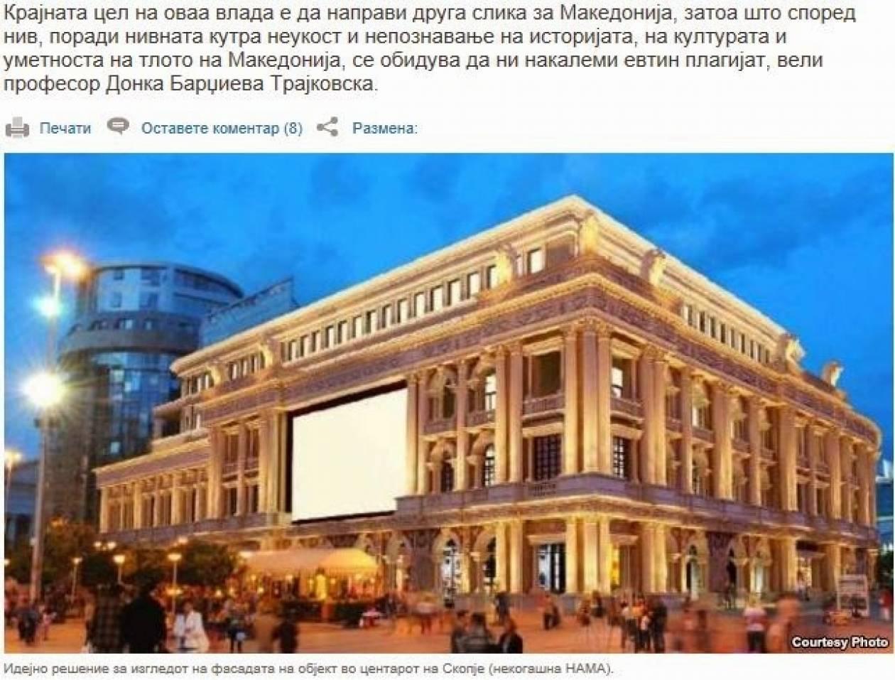 Το μπαρόκ στυλ των Σκοπίων: Μια ψεύτικη ιστορία της χώρας