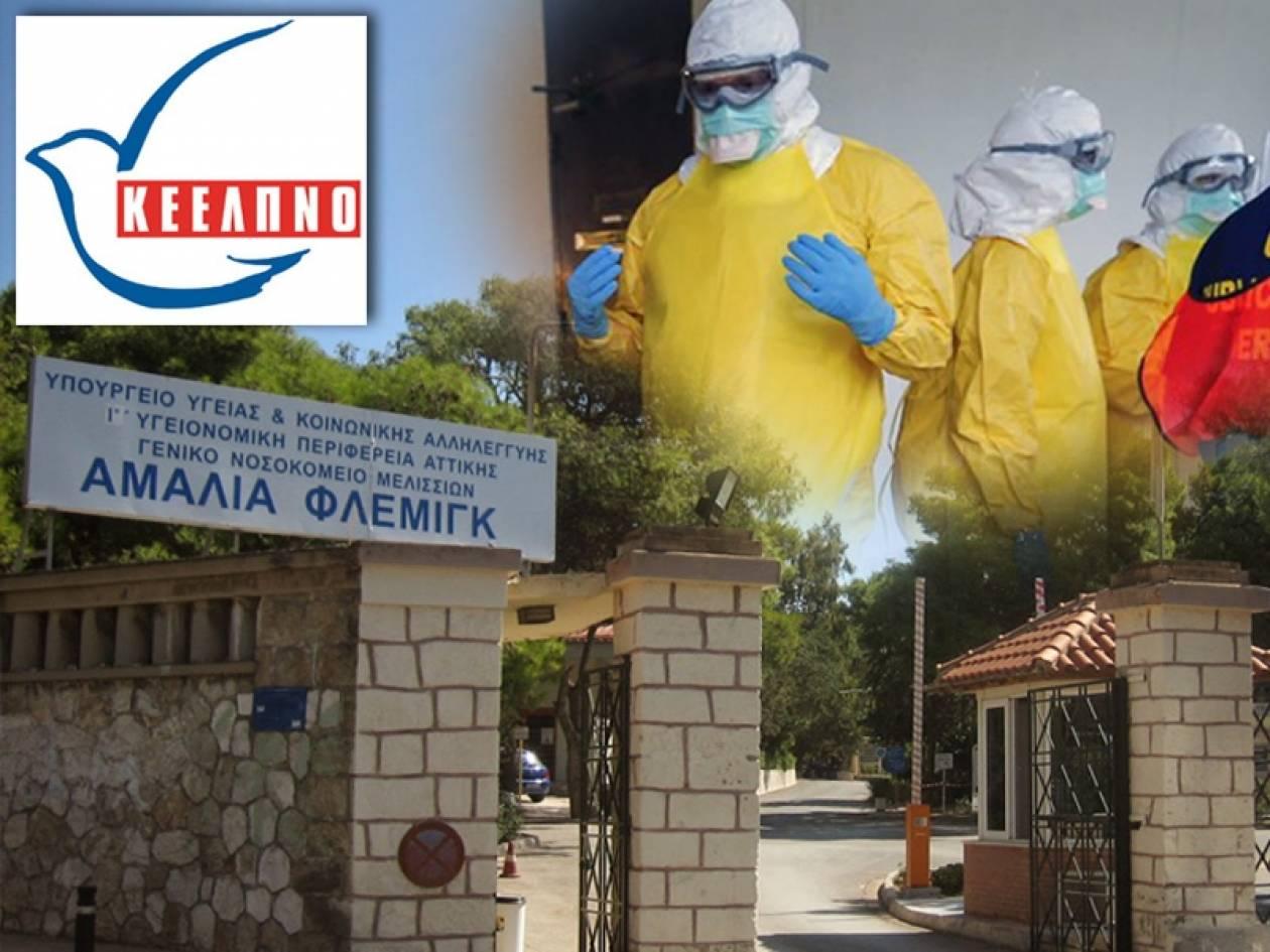 ΚΕΕΛΠΝΟ: Σχεδόν αναπόφευκτο να έρθει κρούσμα Έμπολα