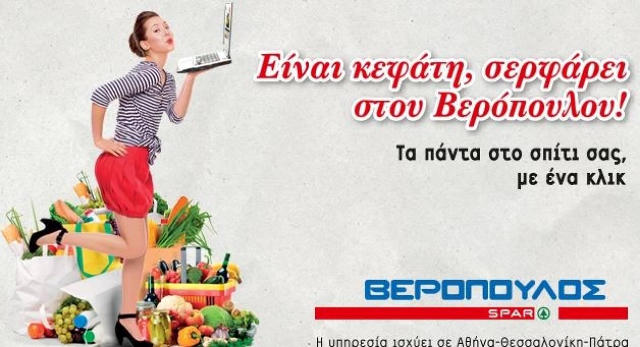 Το νέο e-shop του supermarket Βερόπουλος... με ένα κλικ!
