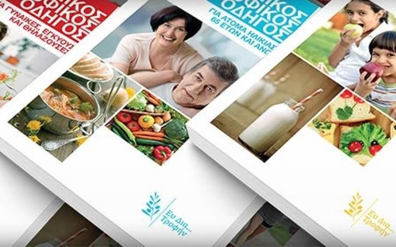 Εθνικοί Διατροφικοί Κατάλογοι από το Ινστιτούτο Prolepsis