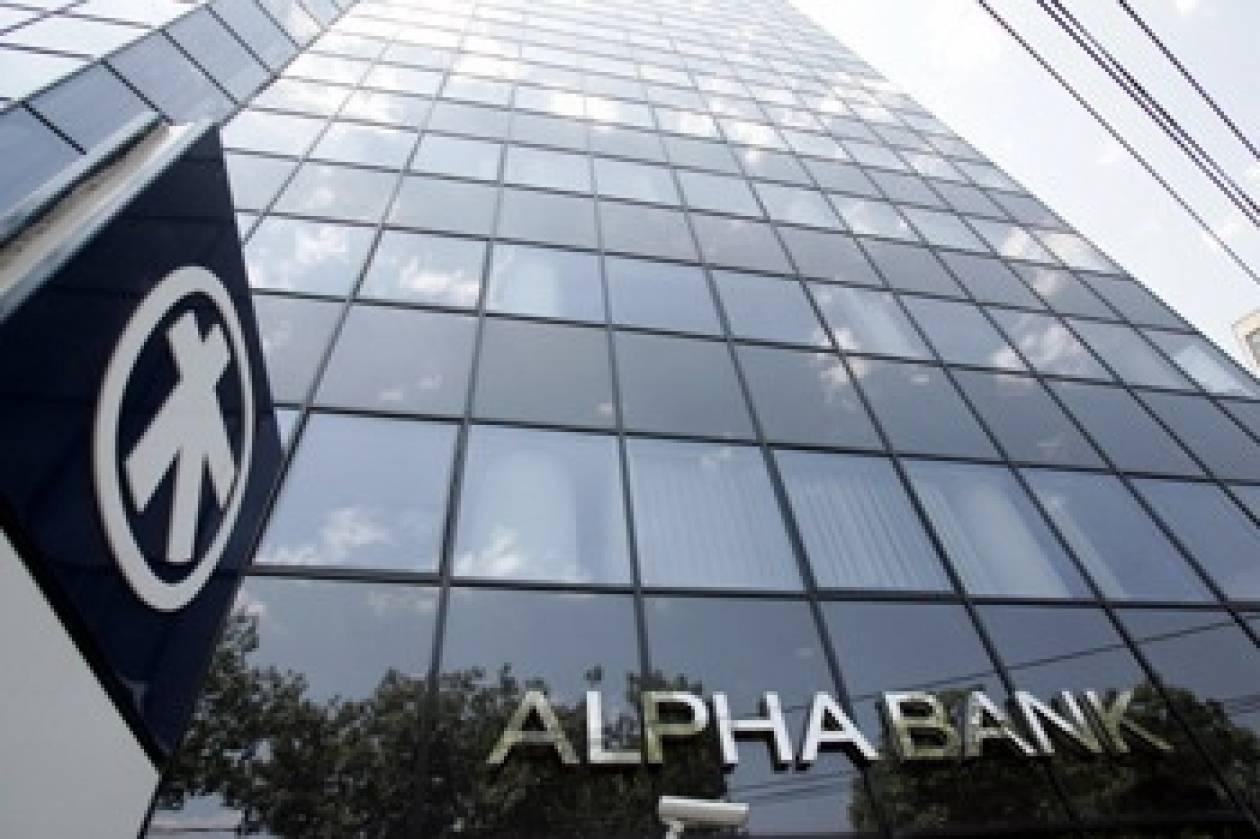 Επιτυχημένη ολοκλήρωση της αξιολόγησης ανακοινώνει η Alpha Bank