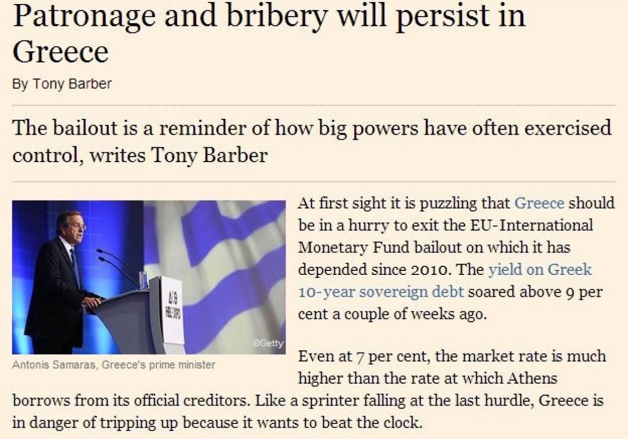 FT: Οι πελατειακές πρακτικές και η δωροδοκία θα επιμείνουν στην Ελλάδα