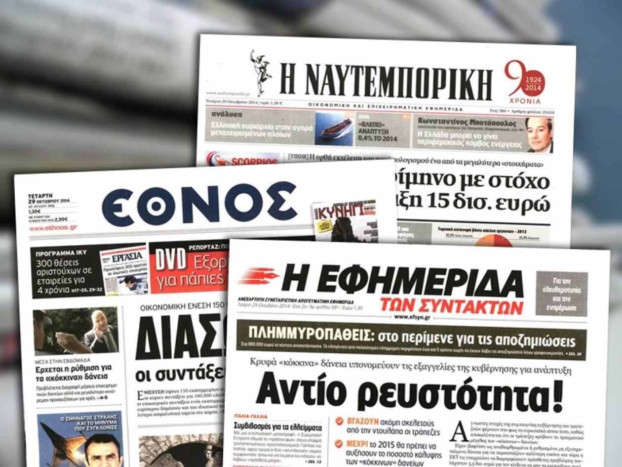 Διαβάστε τα πρωτοσέλιδα των σημερινών (29/10) εφημερίδων