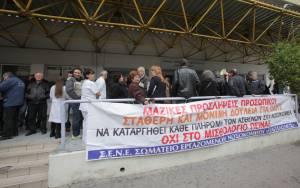 Δυναμικό «παρών» της Υγείας στο συλλαλητήριο της 1ης Νοέμβρη