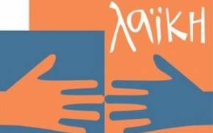 O Σύλλογος Λαϊκής Αλληλεγγύης στηρίζει τους Έλληνες!