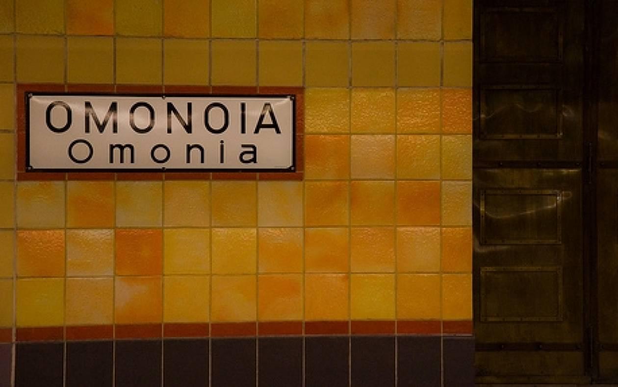 Κλειστός ο σταθμός του ΗΣΑΠ στην Ομόνοια λόγω απειλής για βόμβα